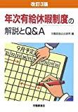 【実務家のための労務実務書紹介】労働調査会「年次有給休暇制度の解説とQ&A」