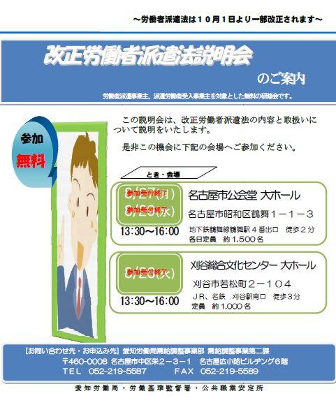 愛知労働局主催の改正労働者派遣法セミナーは定員4,000名が満席!