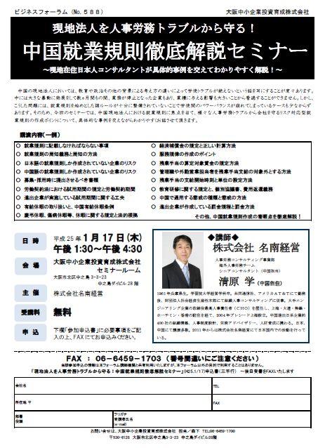 1月17日に大阪で受講料無料の中国就業規則徹底解説セミナー(講師:清原学)を開催