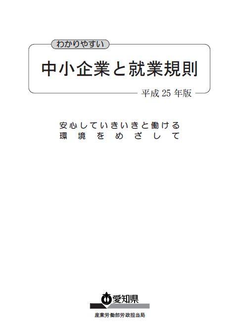 リニューアルされた愛知県公開の「わかりやすい中小企業と就業規則」