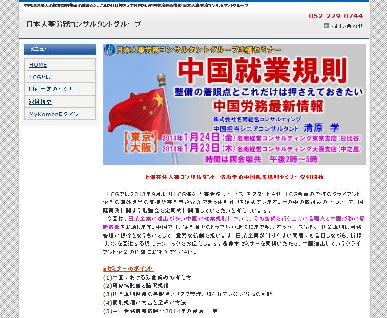 清原学の「中国現地法人就業規則講座」東京と大阪で開講