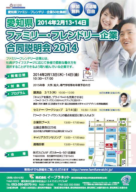 愛知県 ファミリー・フレンドリー企業合同就職説明会を開催