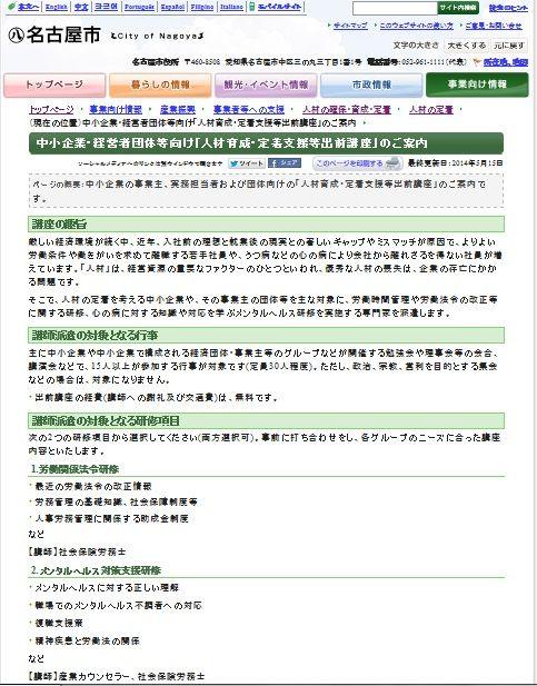 名古屋市主催で中小企業・経営者団体等向けに労務管理やメンタルヘルスに関する無料の出前講座が開催されます