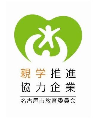 名古屋市で「親学推進協力企業制度」の登録受付が行われています