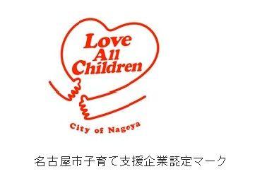 名古屋市「子育て支援企業」の認定申請受付中