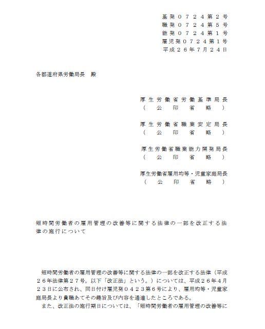 改正パート労働法(1)短時間労働者の待遇の原則~不合理な待遇相違の禁止