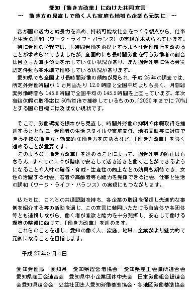 会 連合 愛知 商工会 県