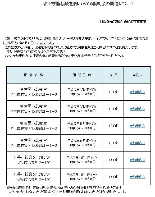 満席必至!愛知労働局の改正労働者派遣法説明会 受付開始