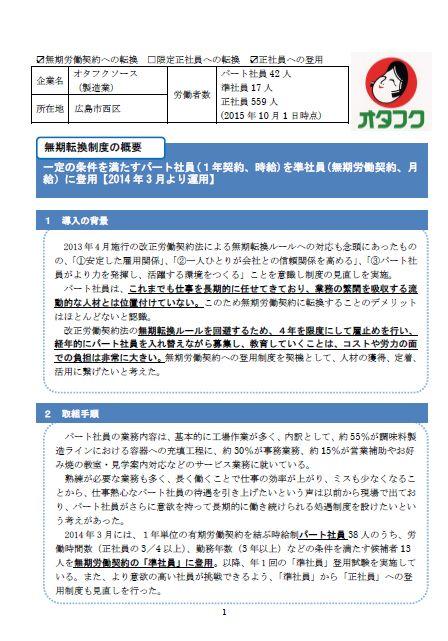 厚生労働省から公開された無期転換制度の導入事例   労務ドットコム