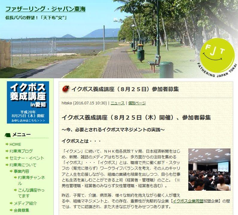 ワーク・ライフ・バランスを応援!「イクボス養成講座」8月25日に名古屋駅で開催
