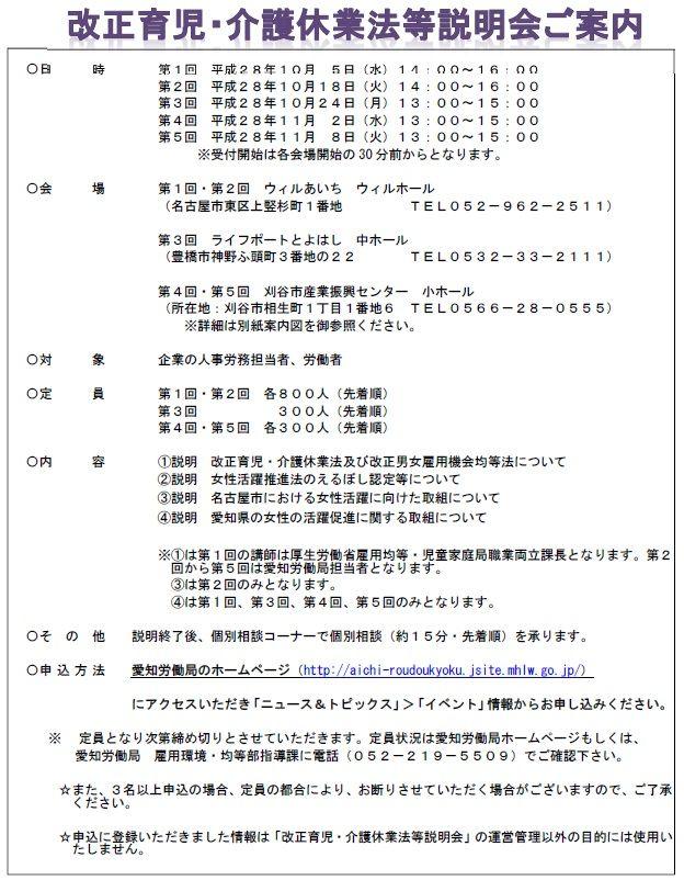 愛知労働局「改正育児・介護休業法等説明会」受付開始
