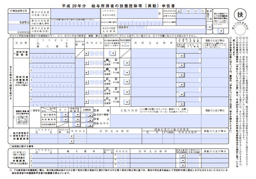[年末調整]PDFに入力して印刷できる扶養控除申告書・保険料控除申告書のダウンロード開始!