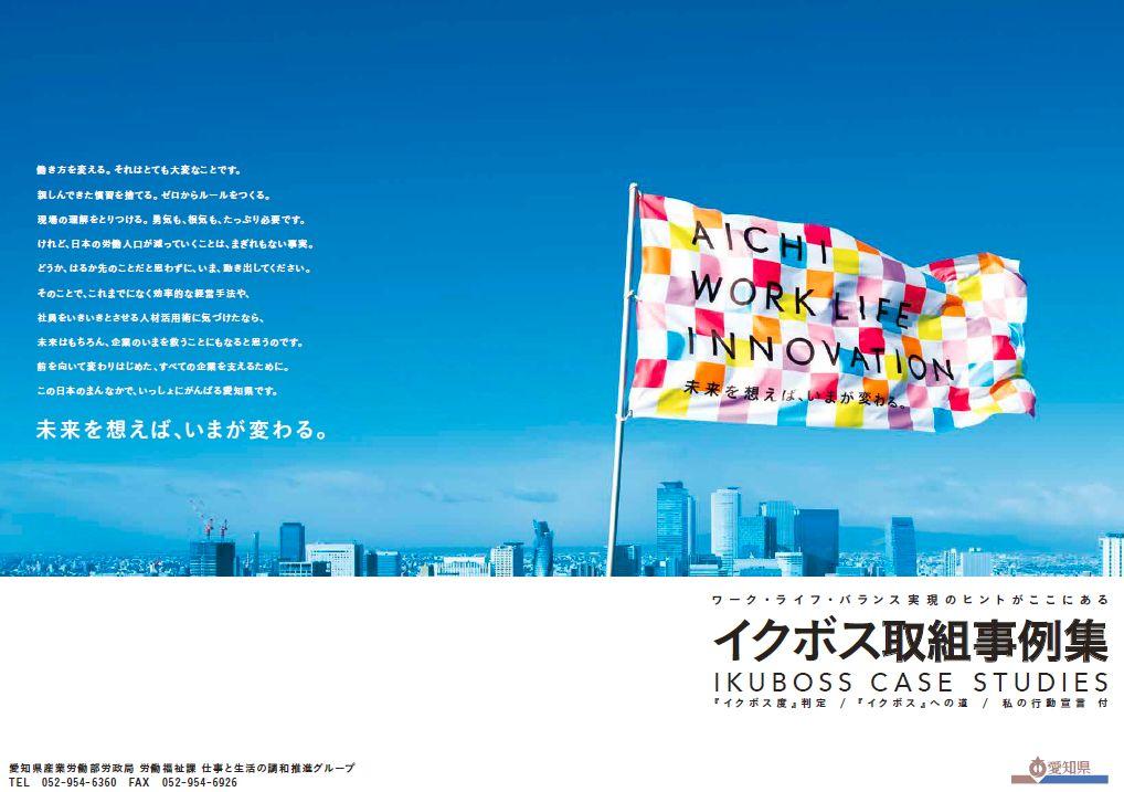 愛知労働局 県内各社の先進事例を集めた「イクボス取組事例集」を制作