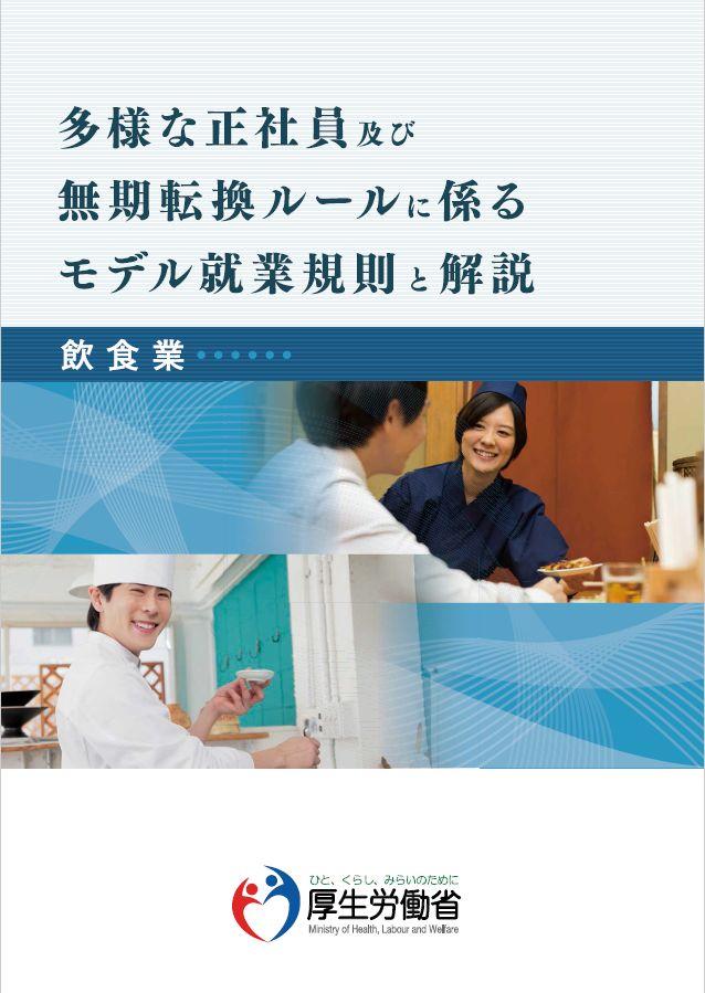 多様な正社員及び無期転換ルールに係るモデル就業規則と解説 飲食業