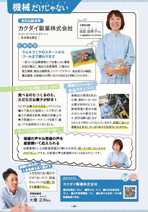 愛知県 「モノづくり女子」の活躍を紹介さする事例集を作成