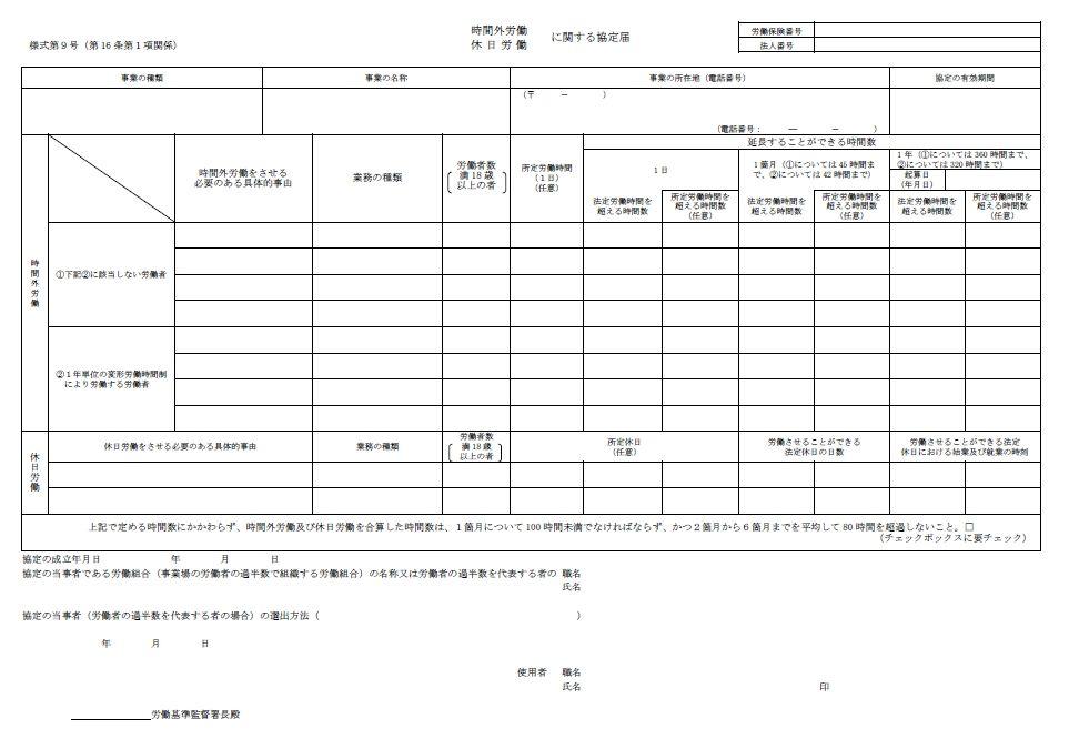 時間外労働・休日労働に関する協定届(36協定届)2019年4月1日改正版