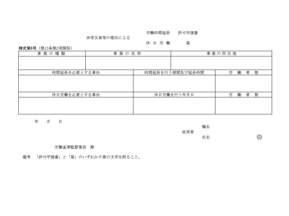 非常災害等の理由による労働時間延長/休日労働 許可申請書/届