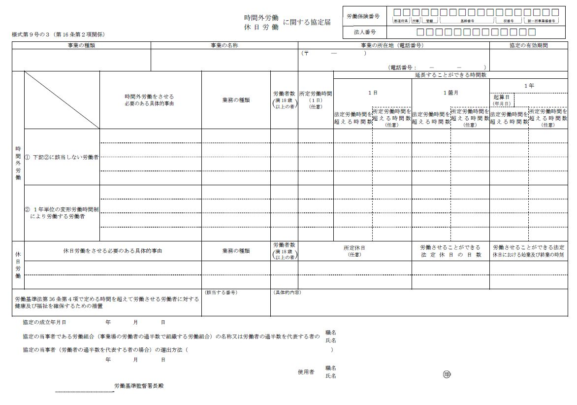時間外労働・休日労働に関する協定届(様式第9号の3(第16条第2項関係))2019年4月1日改正版