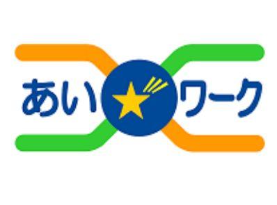 伏見に集約されるハローワーク名古屋中と愛知労働局の施設名称が「あい☆彡ワーク」に決定