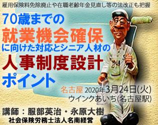 70歳までの就業機会確保に向けた対応とシニア人材の人事制度設計ポイントセミナー 3月24日(火)に名古屋駅で開催