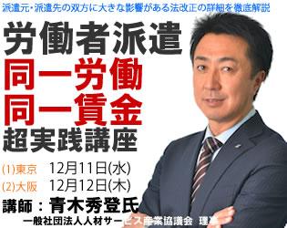【緊急開催】労働者派遣の「同一労働同一賃金」対応実務超実践講座(東京・大阪)