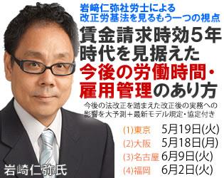 岩﨑仁弥社労士「賃金請求時効5年時代を見据えた「今後の労働時間・雇用管理」のあり方」東名阪福で開催