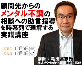 亀田高志医師による「メンタル不調相談への助言指導を時系列で理解する実践講座」東京と大阪で開催