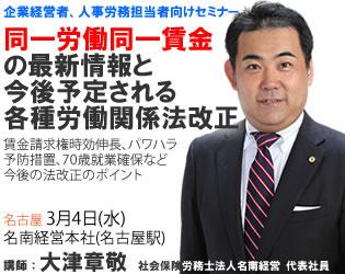 大津章敬 3月4日(水)に名古屋で企業向け「同一労働同一賃金・今後の法改正対応」セミナーを開催