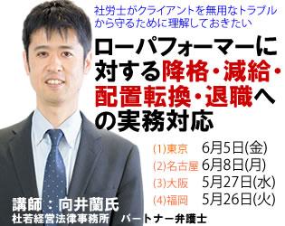 向井蘭弁護士新セミナー「ローパフォーマーに対する降格・減給・配置転換・退職への実務対応(東名阪福)」受付開始