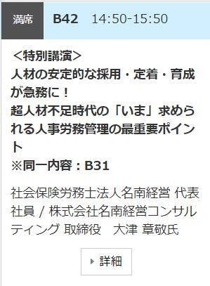 7月10日(水)オービック情報システムセミナー(講師:大津章敬)満席迫る