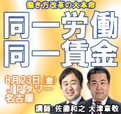 8月23日(金)名古屋で同一労働同一賃金対策セミナーを開催
