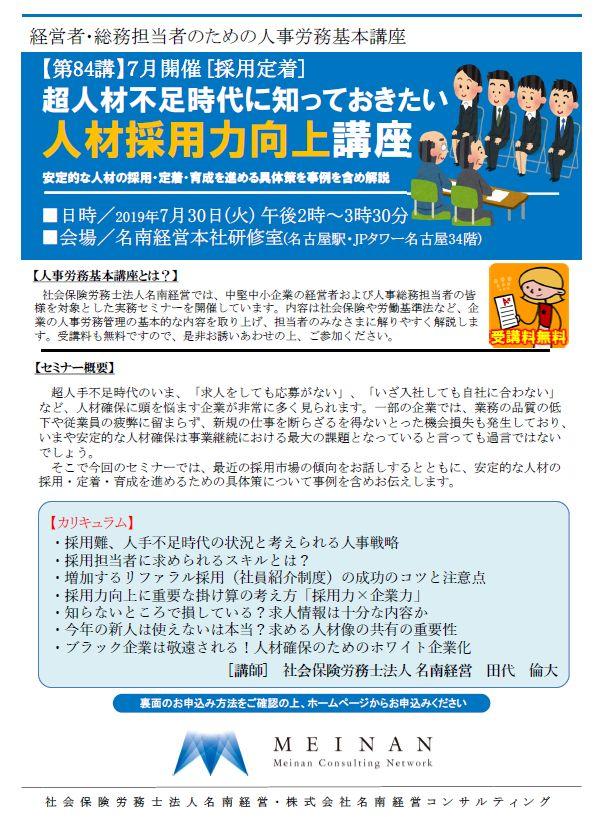 社労士法人名南経営 無料セミナー7月コース「超人材不足時代に知っておきたい「人材採用力」向上講座」