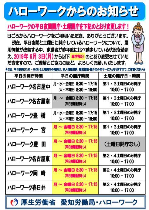 2019年6月3日より愛知県内5つのハローワークの夜間開庁が縮小しています