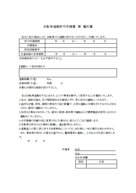 自転車通勤許可申請書 兼 誓約書