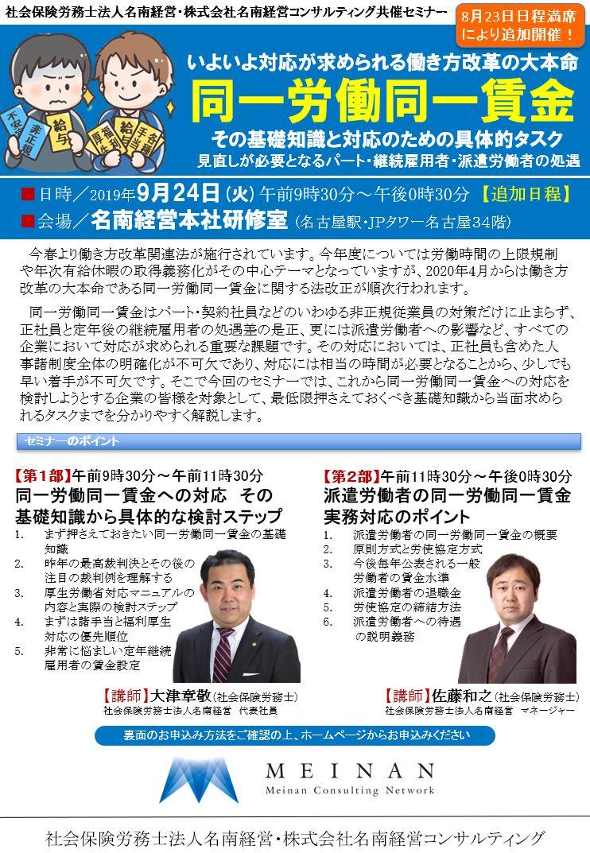 【当初日程満席】同一労働同一賃金対策セミナー 9月24日(火)に追加日程設定