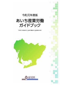 あいち産業労働ガイドブック(令和元年度版)がダウンロードできます