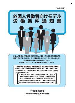 外国人労働者向けモデル労働条件通知書(中国語版)