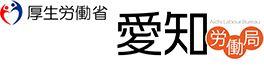 愛知労働局・ハローワーク・監督署 令和元年10月22日(火)は閉庁