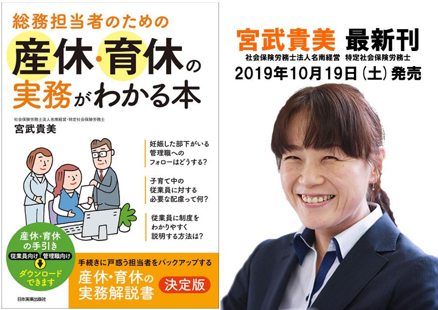 宮武貴美最新刊「総務担当者のための産休・育休の実務がわかる本」Amazonの2つのカテゴリで首位獲得