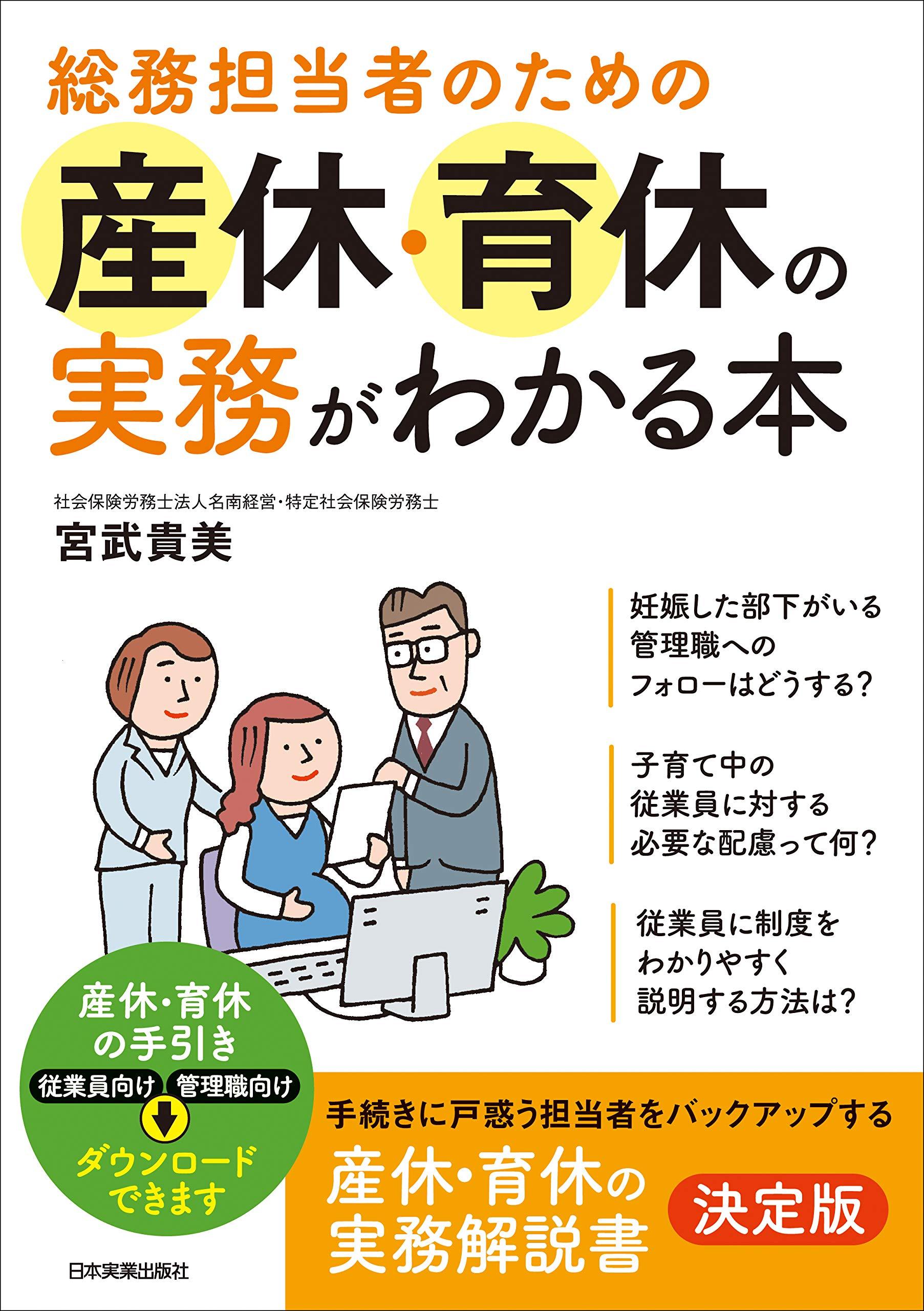 宮武貴美最新刊「総務担当者のための産休・育休の実務がわかる本」10月19日に発売