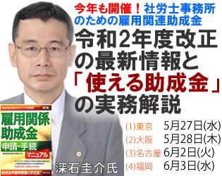 毎年恒例の深石圭介社労士「雇用関係助成金」セミナー 今年も東名阪福で開催