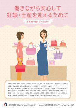 働きながら安心して妊娠・出産を迎えるために~小売業で働くみなさまへ~
