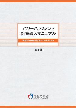 パワーハラスメント対策導入マニュアル(第4版)