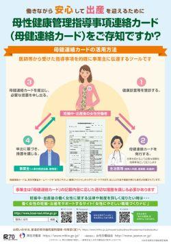 事項 母性 健康 連絡 指導 カード 管理