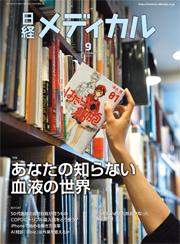 日経メディカル 9月号「手当を払い過ぎた院長が取った「NG対応」」