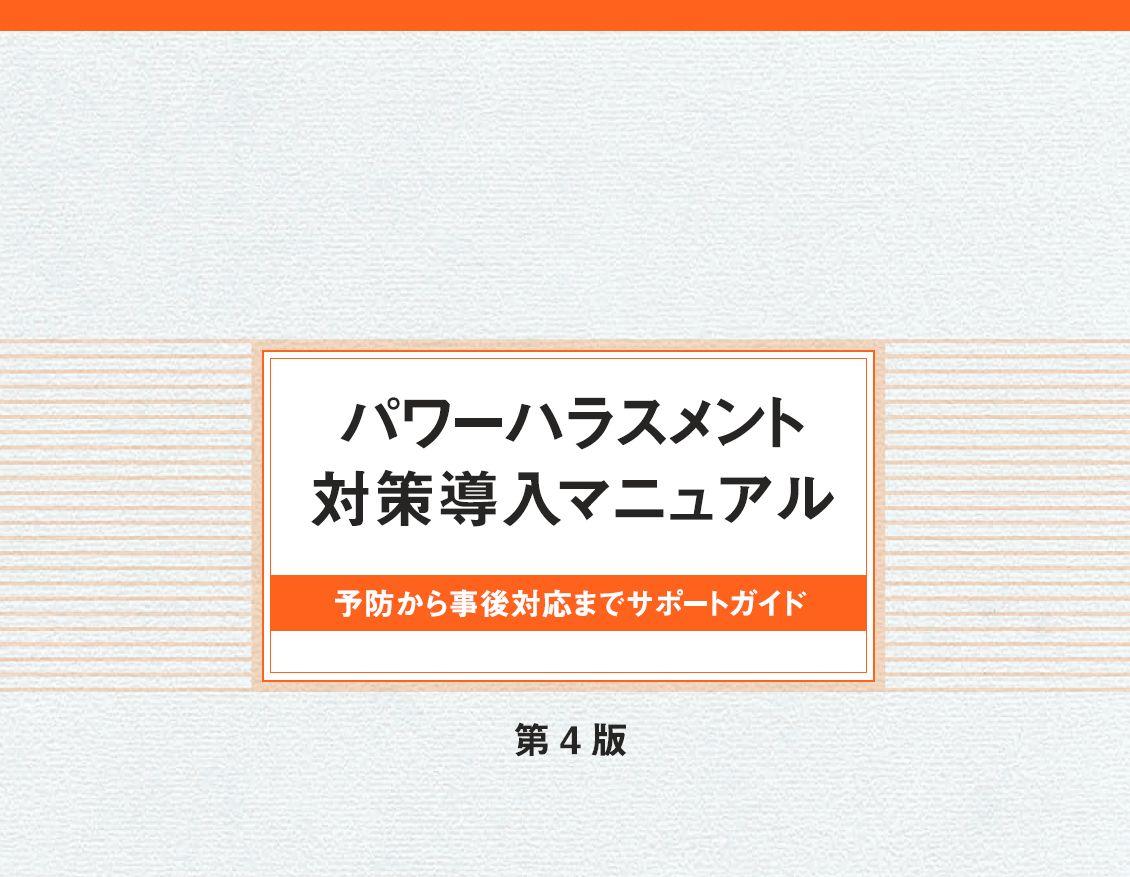 社内のパワハラ対策に活用できる「パワーハラスメント対策導入マニュアル」第4版に更新