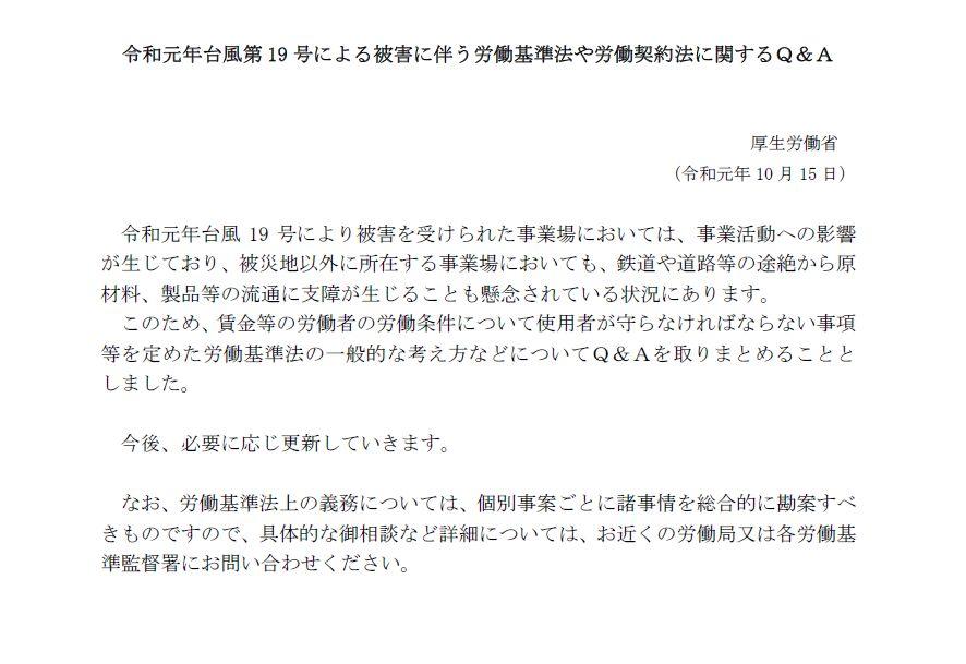 厚労省から公開された台風第19号による被害に伴う労働基準法・労働契約法のQ&A等