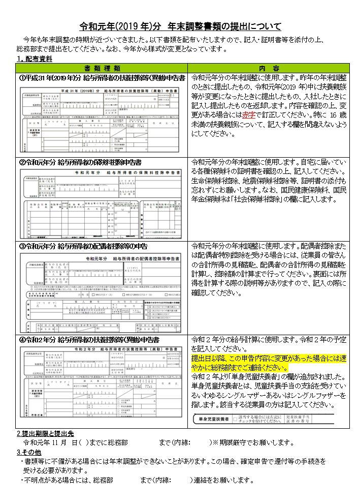令和元年版にリニューアル「すぐに使える年末調整提出書類の社員説明用資料」ダウンロード開始