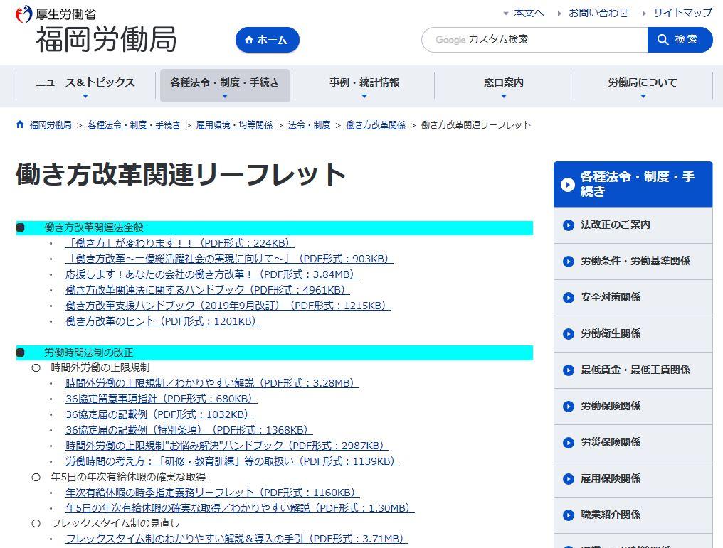 福岡労働局のホームページからダウンロードできる働き方改革のリーフレット