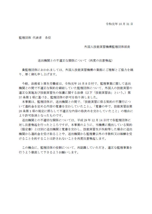 送出機関との不適正な関係について再度の注意喚起/外国人技能実習機構